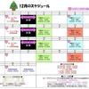 【GR姫路】12月スケジュール