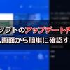 PS4ソフトのアップデート内容をホーム画面から簡単に確認する方法