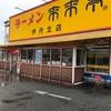 【らーめん】〈再訪〉ラーメン来来亭 伊丹北店 (伊丹)