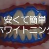 素敵な笑顔は歯から!歯のホワイトニングを簡単に安くやる方法