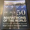 「世界のマラソン ベスト50」を読んで夢見る、旅ラン復活の日