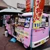 大阪市・やっと会えた!あげぱんの移動販売「給食当番37号車」の揚げパンを食べてきた