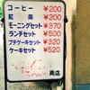 【東京都:池袋】タカセ 池袋南口店 喫茶店のモーニング編