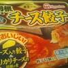 今日のひとり夜ゴハンはチーズ餃子やよ~(*´▽`*)ノ