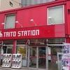 タイトーステーション戸塚西口店の訪問記