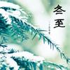 明日12月22日は冬至!『ん』がつく物を食べて冬を乗り切ろう!!