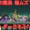 【プレイ動画】絶撃の黒渦 極ムズ 絶・ダークネスヘブン
