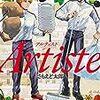 さもえど太郎『Artiste』1〜3巻