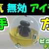【ピクミン3デラックス】 電気 無効 アイテム 入手方法  #5