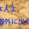 日本人よ、海外に出ろ ~ 本田圭祐からすべての日本人が学ぶべきこと ~