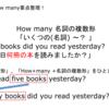 How many 名詞の複数形を覚えよう!-英語嫌いな子のための簡単理解法-