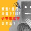 資産1億円未満でのFIRE 生活保護以下の生活になる?