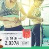 ドン・キホーテでも売られている人気ダイエットサプリ大人の生酵素サプリって痩せる?スルスルこうそと比べてみた!