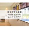 【注文住宅体験談】やっておいてよかった家づくり!おすすめ8つのマイホームアイデア【収納・間取り・デザイン】
