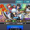 【モンスト】銀魂コラボ トク玉ガチャ4連