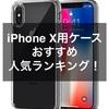 iPhone X用ケースのおすすめ人気ランキング!【クリアケース・手帳型ケース・シンプルケース】