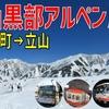 人生で一度は行きたい! バス・ケーブルカー・ロープウェイで日本アルプスを横断する「立山黒部アルペンルート」の旅【2020-10立山黒部アルペンきっぷ2】