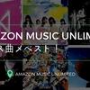 【随時更新】Amazon Music Unlimitedで聴けるオススメ曲まとめ!【洋楽・邦楽・アニソン】