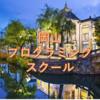 岡山のおすすめプログラミングスクール・教室6選!