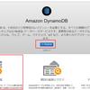 【AWS】入門⑪ 初めてのNoSQL~LambdaからDynamoDBを操作してみる~