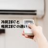 【エアコン】冷房28度と暖房28度の違いをサクッと解説。