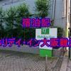 【宿泊記】 ホリデイ・イン大阪難波 ①
