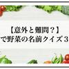 【意外と難問?】英語で野菜の名前クイズ3問!