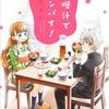 【漫画村不要】実質無料で『味噌汁でカンパイ!』の漫画最新刊を読む方法