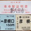 発券駅コンプの旅<4> コンプ達成! (近江鉄道)