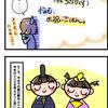 育児【ひなまつりオススメレシピ】