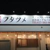 高崎貝沢 ラーメン人気店『フタツメ』深夜まで営業してて、大満足!!超濃厚!!