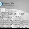年会費実質無料の今、ダイナースカードを発行して16200マイルを獲得しよう