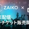 電子チケット販売プラットフォーム「ZAIKO」の新システム「YouTubeライブ配信 電子チケット」が興味深い件