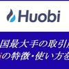 Huobi(フオビ)の登録方法や使い方|レバレッジ取引のやり方を解説
