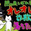 【YouTube】オレオレ詐欺で落ちた城 関ヶ原こぼれ話