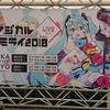 マジカルミライ2018 大阪公演+α