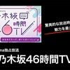 とてつもない長さの放送時間!乃木坂46時間TV!