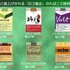 旧3級品たばこ 値上げ  わかば エコー ゴールデンバットなど 値上げ幅は30円