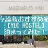 与論島「MEEDAFU'S YUI HOSTEL and COFFEE」に宿泊!カフェ、メニュー、部屋など口コミ!