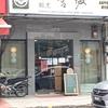 「寿司割烹宮坂」の味噌カツ定食と今日の買い物