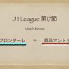 【圧力をかける利点】J1リーグ17節  川崎フロンターレ vs 鹿島アントラーズ