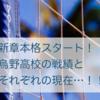【最新ネタバレ注意】終章開始…!ハイキュー!!370話【感想・考察】