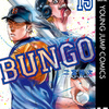 『BUNGO─ブンゴ─』 15巻が配信! 1ヶ月無料トライアル中!U─NEXTで見れる!