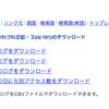 【はてなブログ】8月7日に、はてなカウンターが終了。みんなアクセスデータ、取っておけよ!【カウンター終了】
