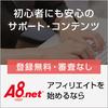 【A8.net】メディア会員募集(01-0501)A8.netなら!◇スマートフォンやPCから簡単に広告が掲載可能  ◇もちろん会員登録は無料。その後も費用はかかりません!  ◇欲しい商品がお得に購入できるセルフバックの利用ができる  ◇有名ブランドから高額報酬がもらえる広告を掲載 -アフィリエイトを始めるならA8.net(エーハチネット) まずは登録