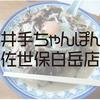 お隣佐賀県からの逆輸入ちゃんぽん!『井手ちゃんぽん 佐世保白岳店』