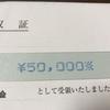 お金のこと〜申込金のその後〜