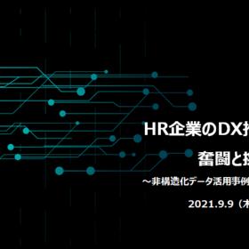 """【9/9(木)】""""OPEN DX 2021 NextStage""""に当社ストラテジストが登壇します"""