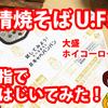 【日清焼そばU.F.O.】キャベバンバンしてみた!【大盛ホイコーロー味】 ~ガジェットミョウガール05~