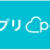 ペアーズ31日目